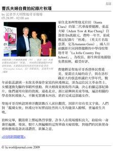 Autumn Gem World Journal Article (2009-05-28)