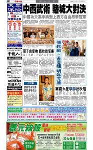 ZhongGuoDailyNews-071109(B2)