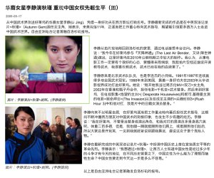 Radio Free Asia Article on Autumn Gem and Li Jing