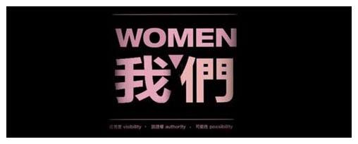 WOMEN Exhibit